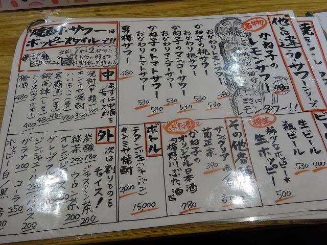 かね子3 (7)