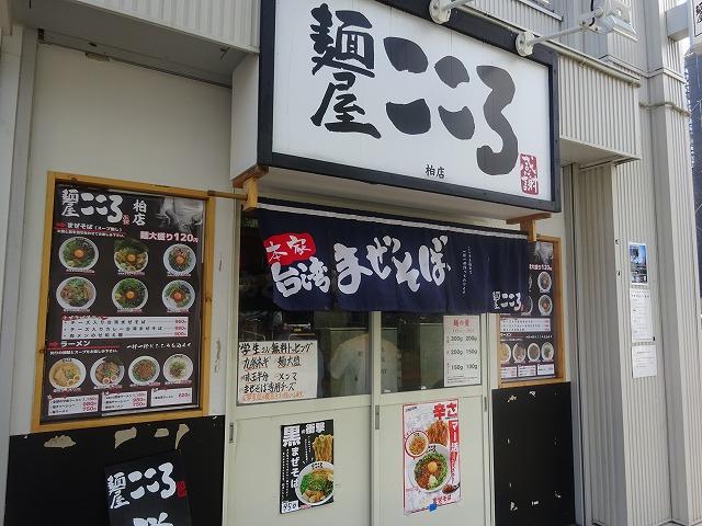 麺屋こころ 柏店2 (1)