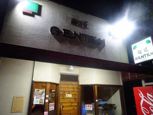 GENTEN7 (1)