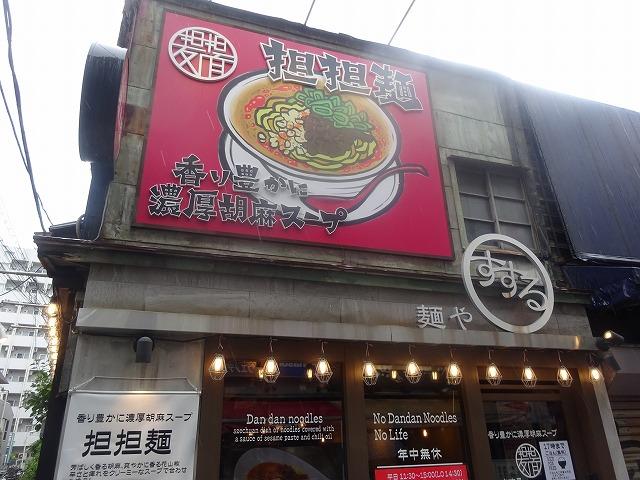 すする担々麵5 (1)
