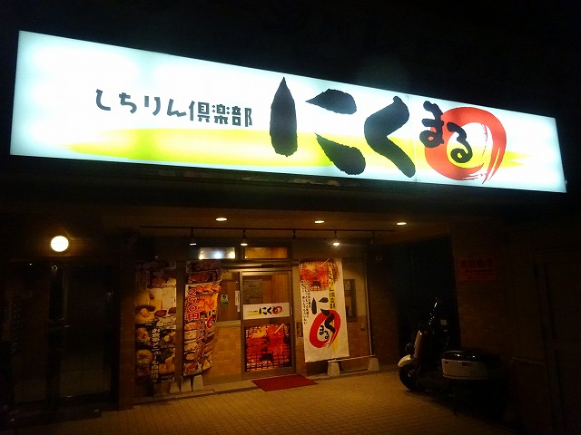にくまる4 (1)