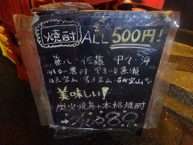 炙りや89 (2)