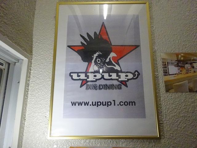 upup2 (1)