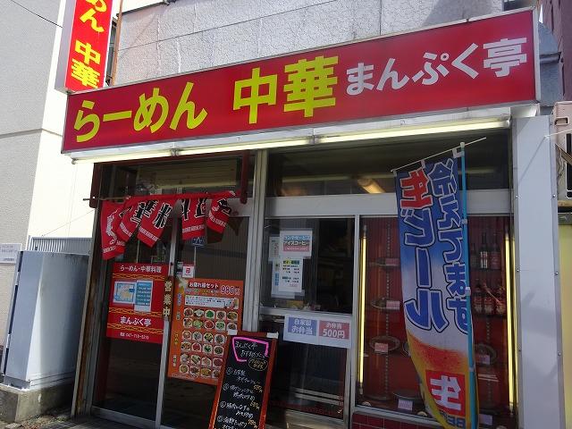まんぷく亭 (1)