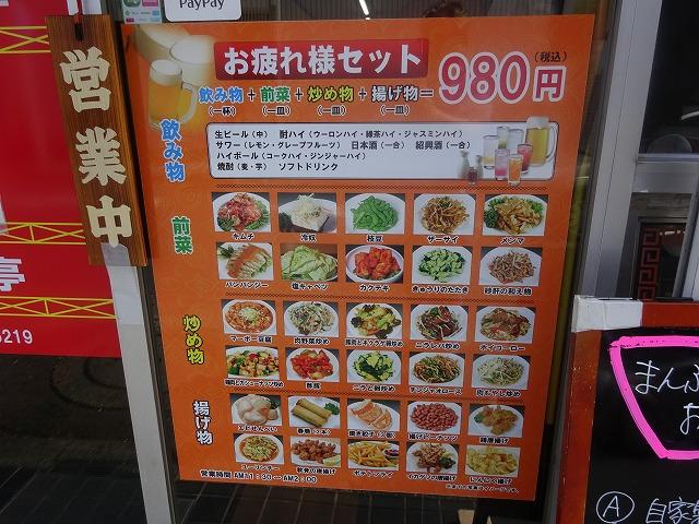 まんぷく亭 (2)