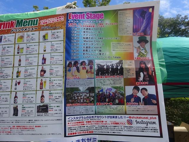 新松戸ファーマーズ2019 (21)