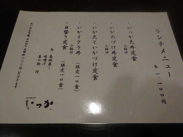 いっか9 (2)