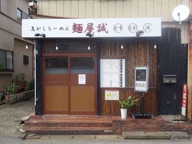 麺屋 誠 (1)