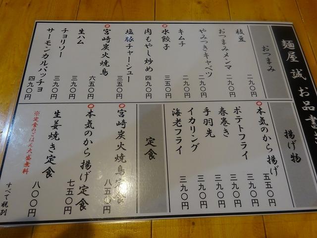 麺屋 誠 (3)