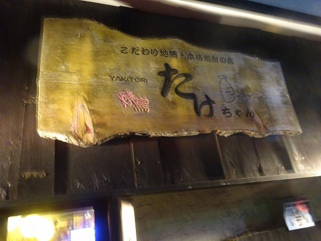 たけちゃん9 (1)