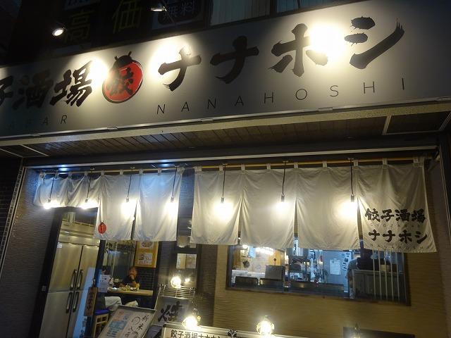 ナナホシ8 (1)