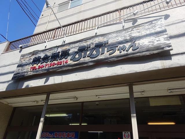 ぶぶちゃん6 (1)