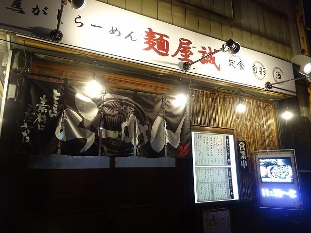 麺屋誠2 (1)
