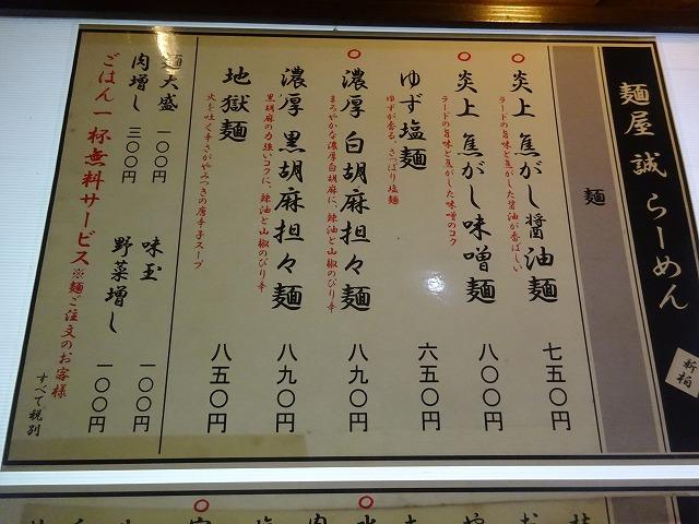 麺屋誠2 (2)