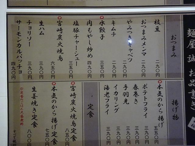 麺屋誠2 (3)