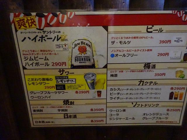 麺屋誠2 (4)