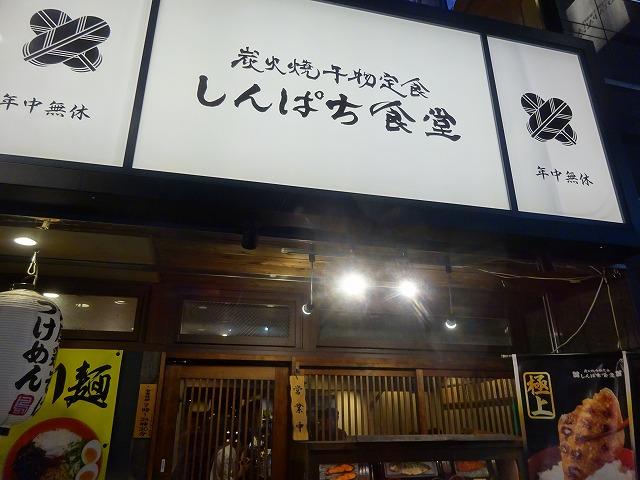 しんぱち食堂4 (1)