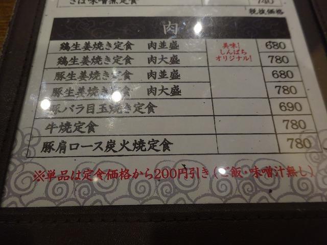 しんぱち食堂4 (3)