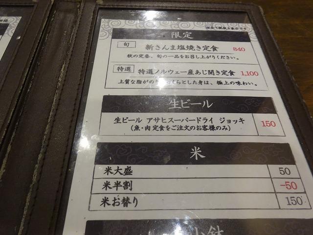 しんぱち食堂4 (4)