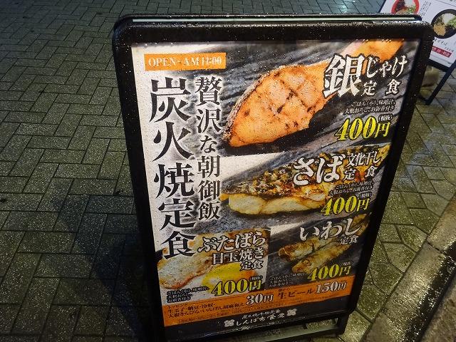 しんぱち食堂4 (8)