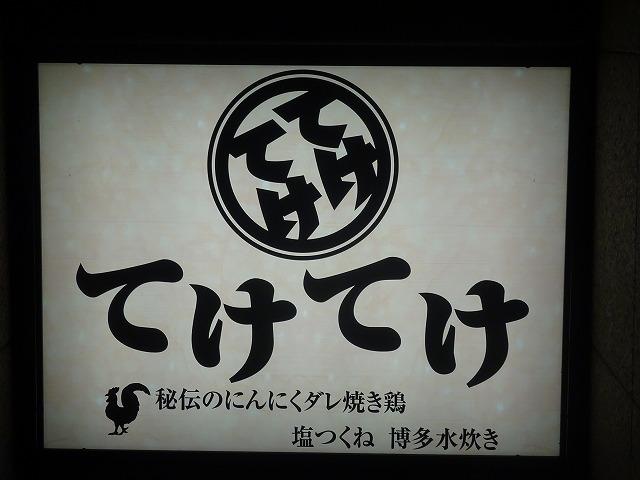 てけてけ3 (2)