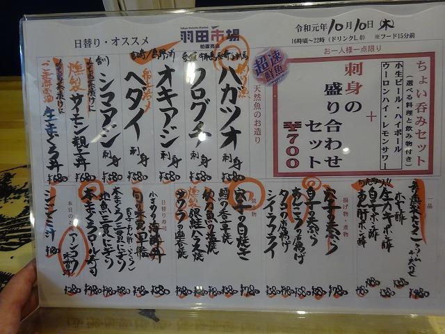 羽田市場3 (2)