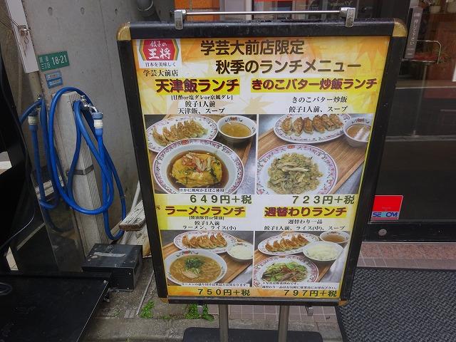 餃子の王将 学芸大学2 (2)