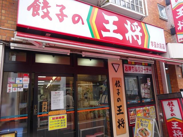 餃子の王将学芸大学2