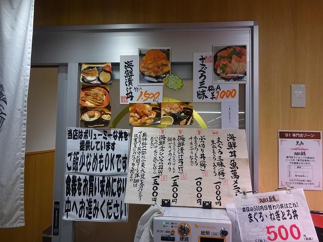 魚萬 (1)