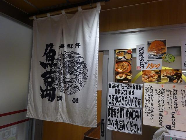 魚萬 (2)
