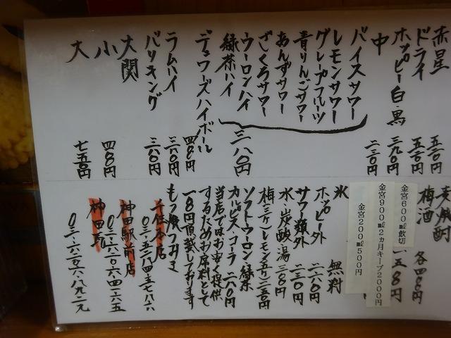 つみき4 (3)
