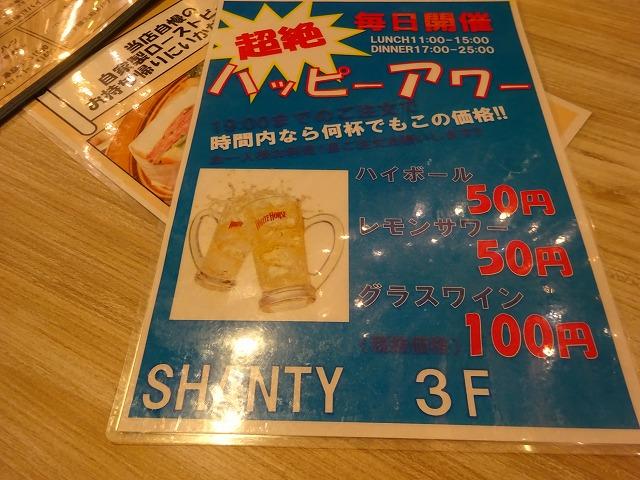SHANTY (4)