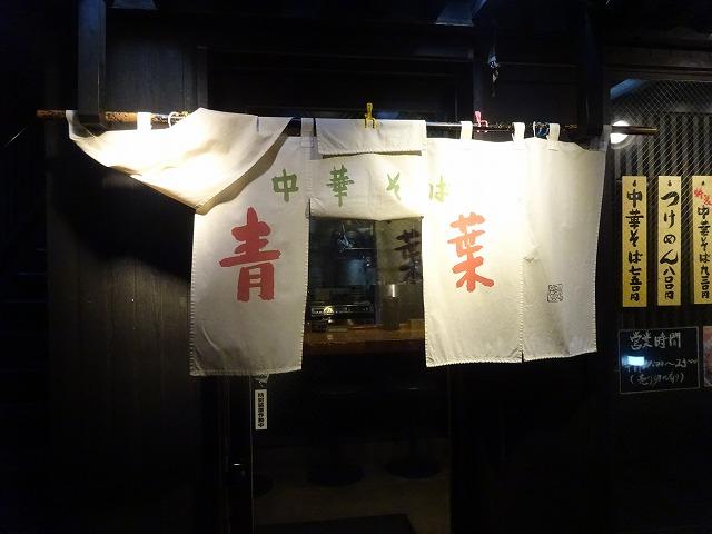 青葉 学芸大学店2 (1)