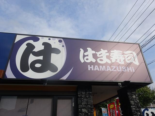 はま寿司 松戸小金原店2 (1)