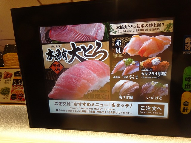 はま寿司 松戸小金原店2 (3)