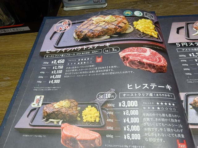 beef inpact (4)