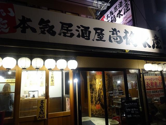 高橋水産9 (1)