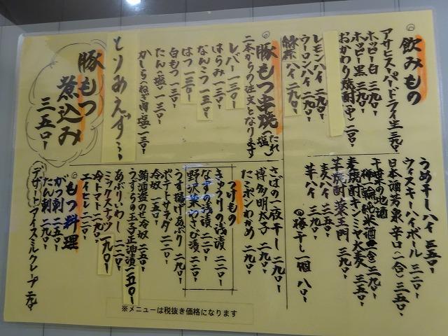 高橋水産9 (2)