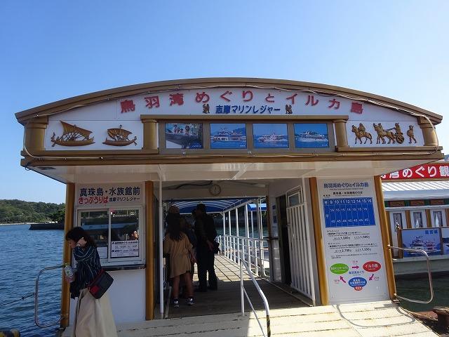 イルカ島 (1)