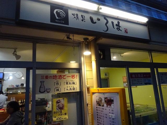 さざえストリート (1)