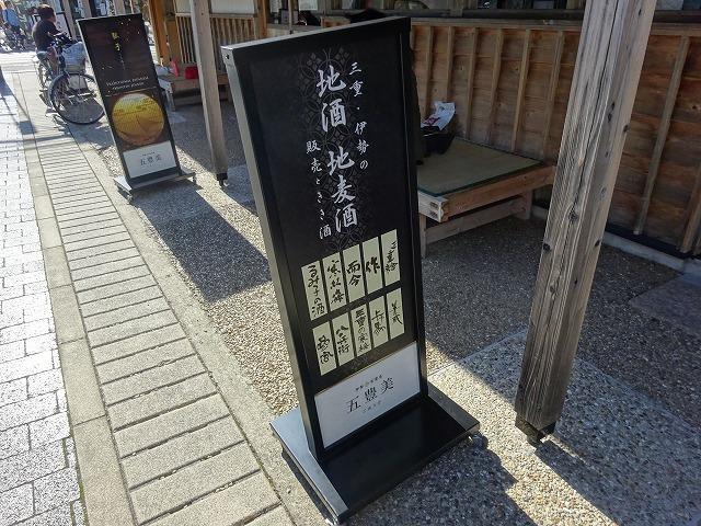 伊勢神泉 (1)