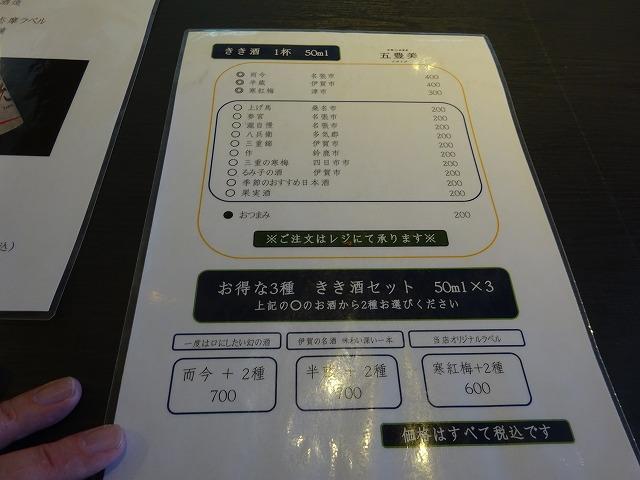 伊勢神泉 (2)