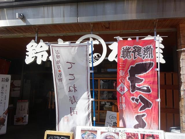 鈴木水産 (1)