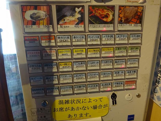 鈴木水産 (4)