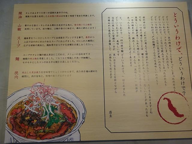 四川担々麺 どういうわけで2 (2)