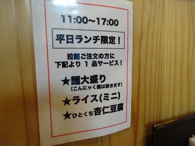 四川担々麺 どういうわけで2 (12)