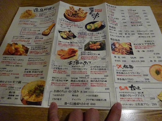 薄田商店@学芸大学 (3)