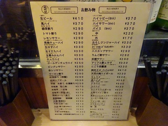 晩杯屋@中目黒 (2)