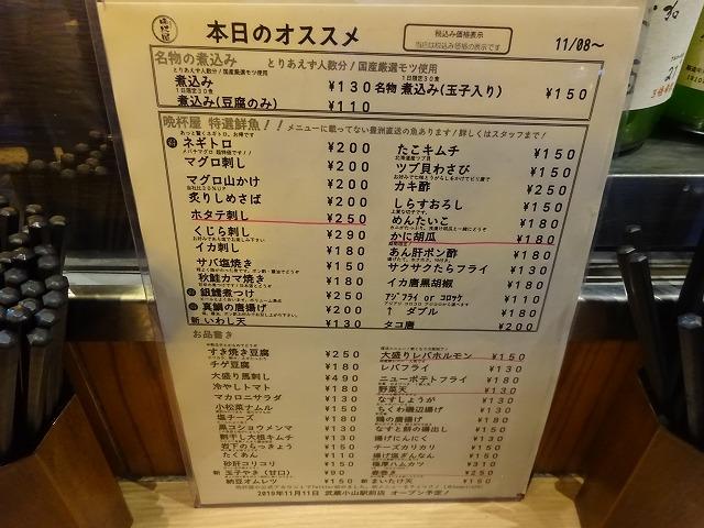 晩杯屋@中目黒 (3)