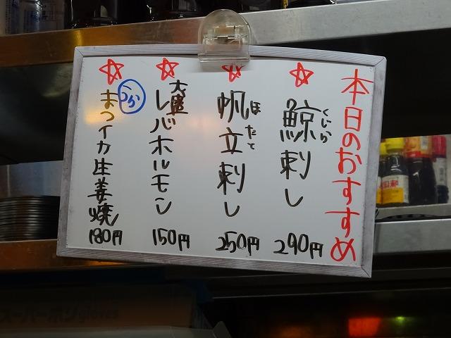 晩杯屋@中目黒 (4)